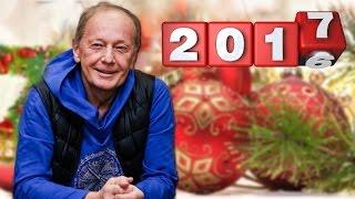 Михаил Задорнов поздравляет с Новым годом!