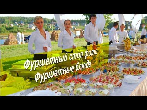 Фуршетный стол фото/Фуршетные блюда