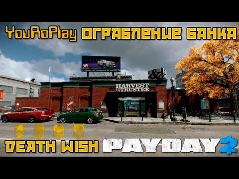 Payday 2. Как одному пройти ограбление банка по стелсу.Жажда смерти