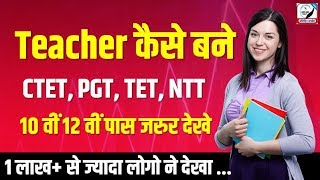Teacher Kaise Bane टीचर कैसे बने अध्यापक कैसे बने - CTET, UPTET, NTT, TGT, PGT, NET, Teacher Details