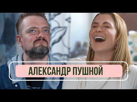Александр Пушной - Почему не ведет Галилео, обида на СТС и работа на Пятнице