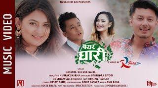 Bayar Ghari - Ft. Barsha Raut, Nirajan Pradhan || New Nepali Song 2019 || Melina Rai, Basanta Rai