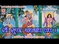 Download Shri Krishna Sharanam Mamah ||Shrinathji Bhajan Gujarati ||Shrinathji Dhun || Sachin Limaye ||Bhajan MP3 song and Music Video