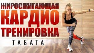 постер к видео Кардио тренировка для похудения Табата. Эффективные упражнения для сжигания жира в домашних условиях