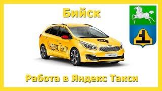 работа в Яндекс Такси  Бийск / на своём авто или на авто компании