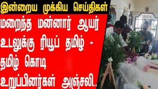 இன்றைய பிரதான செய்திகள் 04-04-2021 |  Sri Lanka – Tamil Nadu News | TubeTamil News