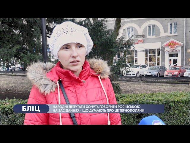 Народні депутати хочуть говорити російською на засіданнях - що думають про це тернополяни