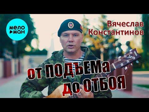 Вячеслав Константинов - От подъёма до отбоя