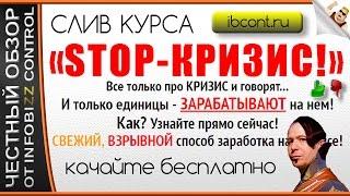 ГОТОВЫЙ БИЗНЕС ПОД КЛЮЧ 5.0 / ЧЕСТНЫЙ ОБЗОР / СЛИВ КУРСА