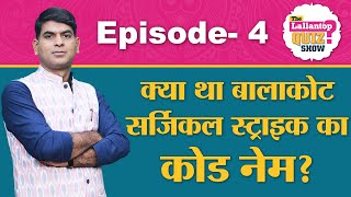 The LallanTop Quiz   Episode 4   Saurabh Dwivedi   Current Affairs   IAS, Competition Preparation