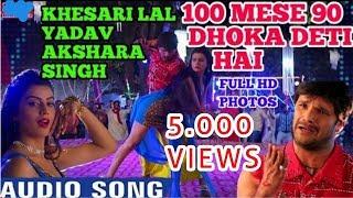 Khesari Lal new bhojpuri song 2018 Dhokha Deti hai. mp3