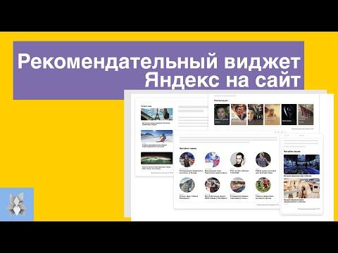 Рекомендательный виджет Яндекса. Что это такое. И как настроить