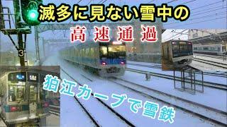 【小田急】雪の中の大疾走!(狛江カーブから)