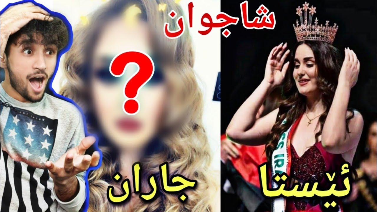 بەزمی هەڵبژاردنی شاجوانی عێراق | ملكة جمال العراق !
