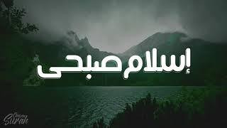 لمن يبحث عن راحة البال مجموعة من أجمل تلاوات القارئ إسلام صبحي