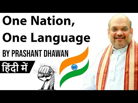 One Nation One Language Can it work for India? Current Affairs 2019