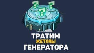 Тратим жетоны генератора (мутанты генетические войны)