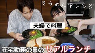 【料理Vlog】在宅勤務の日のランチを夫婦で作る!(無限台湾風そうめんアレンジ、テンジャンチゲ)