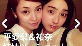 平愛梨&祐奈の姉妹ツーショットに「超可愛い」と絶賛の声 シネマトゥデ...