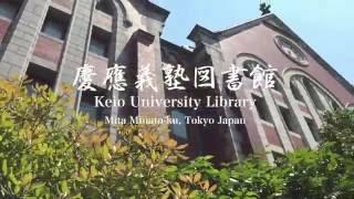 素敵!! 慶應義塾図書館・旧館 2016 重要文化財 Superb!! Keio Univ.Library : Movie by my iPhone