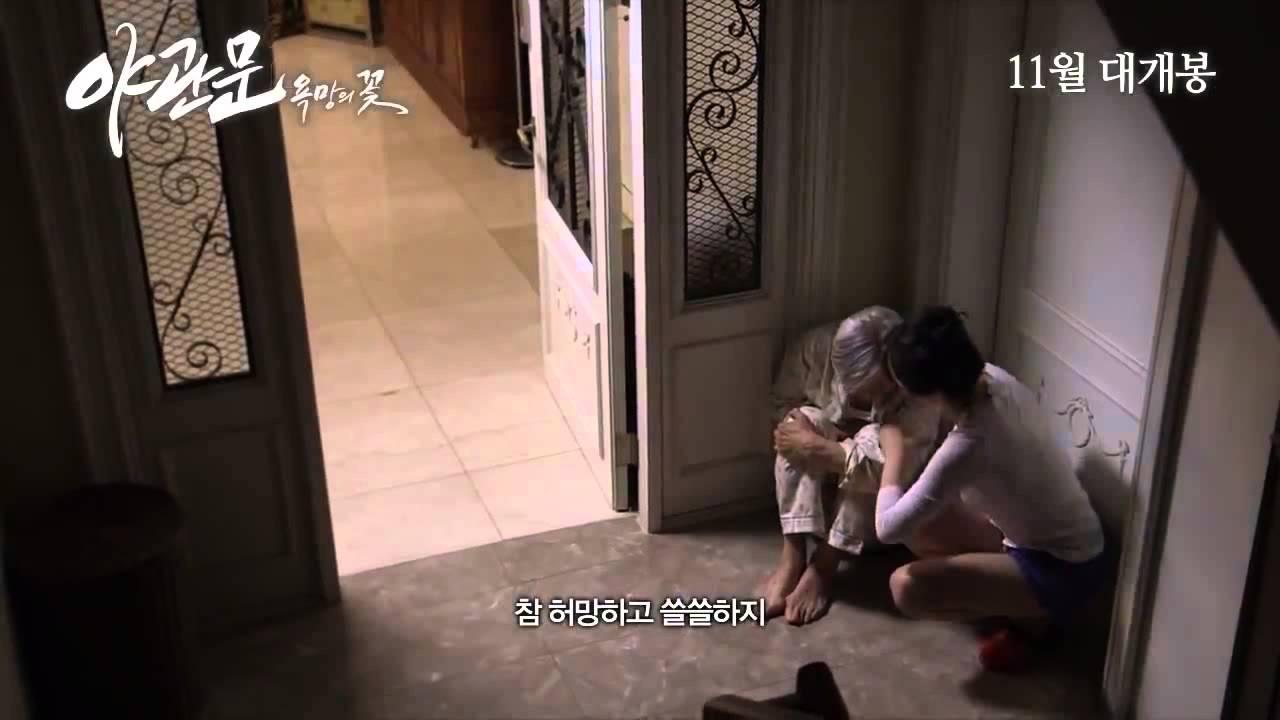 Passion Flower (야관문 : 욕망의 꽃) Korean - Movie - Picture @ HanCinema :: The
