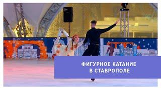 Ледовые шоу стали частью культуры Ставрополя