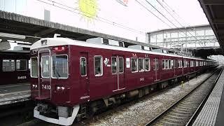阪急電鉄 7300系 7324F+7310F VVVF長期実用試験車 特急運用 桂駅 20100619