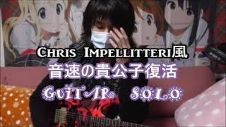 Chris Impellitteri風 凰香オリジナルフレーズ ギター弾いてみた。 Twit...