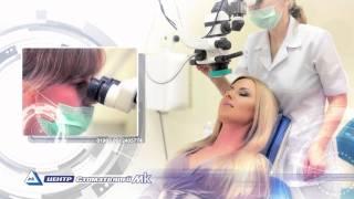 видео центр стоматологии