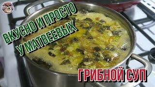 Вкусно и просто у Матвеевых: Грибной суп