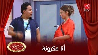 كريم عفيفي وهزار مع إسراء عبد الفتاح : أنا أول مرة أحس إني مكرونة