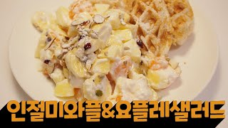 인절미 와플과 수제요플레 샐러드 Injeolmi waf…