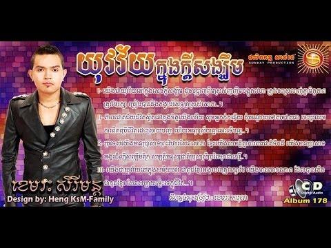 Yu Vak Vey Knong Kdey Song Khem - Khemarak Sereymon- Sunday CD VOL 178 - Sunday New Song 2014