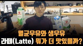 일반우유vs멸균우유 커피와의 궁합은? (멸균우유 카페에…