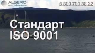 Сертификат iso 9001(Центр сертификации