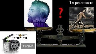 Decenturion Сериал «ПРОЕКТ ТУЗЕМУН» Как жить дальше