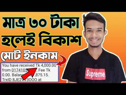 Daily Cash Earn 20$ Dollar bkash payment app 2021 | Bangladeshi Best income app | Make money online