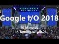 Google I/O 2018 in 10 Minutes in Tamil!தமிழில்!|Geekytamizha