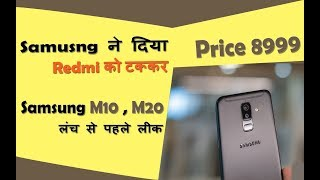 Samsung के दो मोबाइल Launching से पहले हुवा लीक | Best Features Mobile | By Digital Bihar