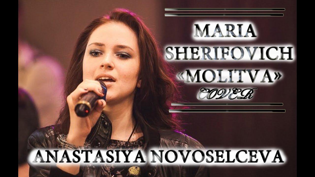 Мария шерифович молитва русский текст песни