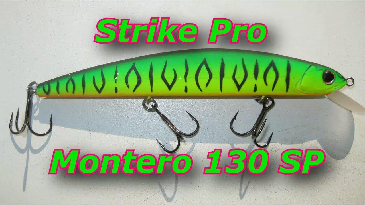 Воблеры strike pro montero 130sp купить