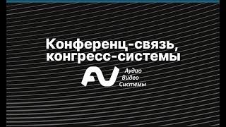 видео системы конференц связи