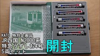 鉄道模型Nゲージ KATO JR四国 N2000系特急「うずしお4号」5両セット【開封動画】