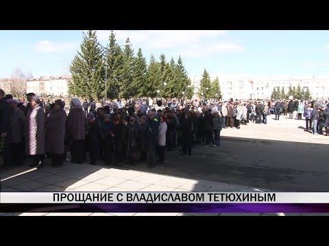 В Верхней Салде сотни людей пришли на прощание с Владиславом Тетюхиным