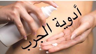 أدوية علاج مرض الجرب