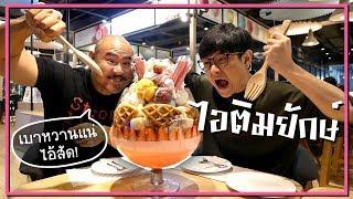 แดกเรียบ! ... ไอศกรีมถ้วยยักษ์ หนัก 10 กิโลกรัม+++ (โอ๊ต | Thai Pro Eater)