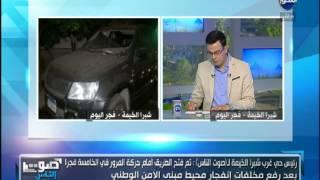 فيديو.. رئيس حي غرب شبرا: جميع المباني القريبة للأمن الوطني آمنة.. ولا داعي لإخلاءها