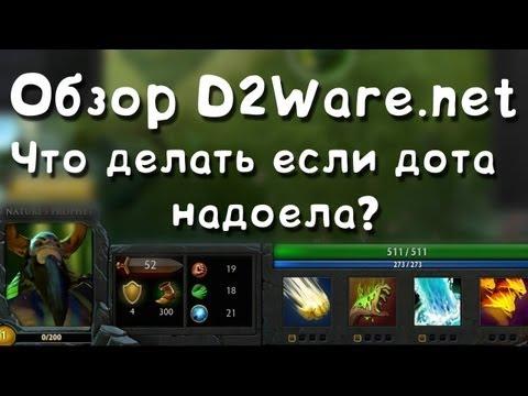 видео: Обзор d2ware.net | Что делать если дота надоела?