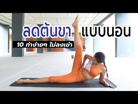 10 ท่า ลดต้นขาแบบนอน ท่าง่ายๆไม่ลงเข่า l Fit Kab Dao