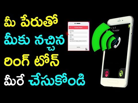How To Create Ringtone With My Name    My Name Ringtone Maker    Omfut Tech